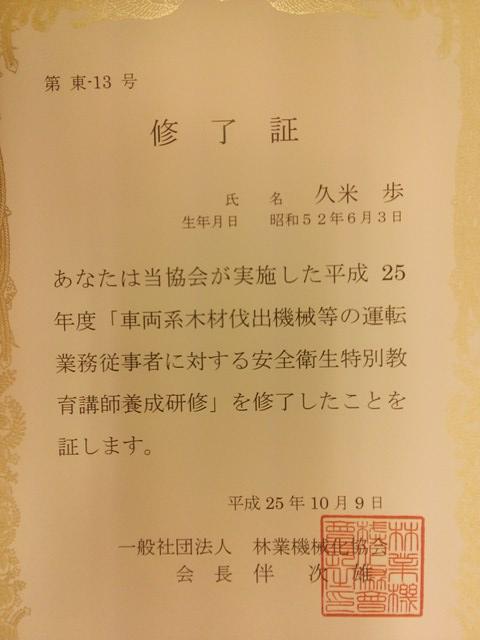 NCM_0045