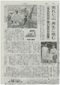 20151028 朝日新聞
